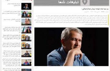 Yazıçımızın hekayəsi İran ədəbiyyat portalında